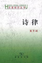 Prosody (paperback)(Chinese Edition): GUO QIN NA