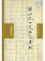 on the location and history of poetry: XU DE NAN