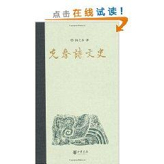 History Poem (Hardcover)(Chinese Edition): YANG ZHI SHUI