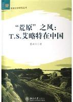 wilderness of the Wind: TS Eliot in China (Paperback)(Chinese Edition): DONG HONG CHUAN
