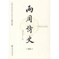 two weeks of Poetry (Paperback)(Chinese Edition): MA YIN QIN