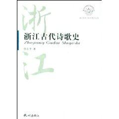History of Ancient Poetry (Paperback)(Chinese Edition): XU ZHI PING