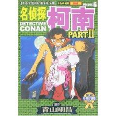 Detective 6 ( Series 2) (color motion picture version by) (Code Collector s Edition) (Paperback)(...