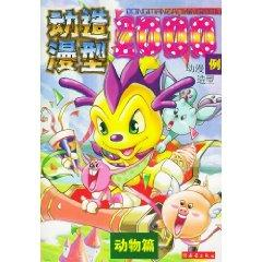 animation style of 2000 cases: Animals (Paperback)(Chinese Edition): TIAN JIN GONG YI MEI SHU XUE ...
