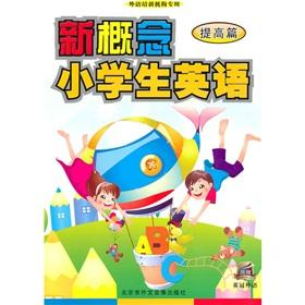 new concept of primary school students in English: To improve the article (book + DVD Animation) (...