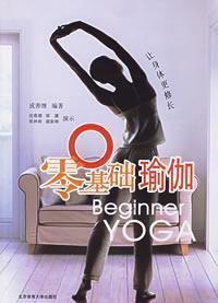zero-based Yoga (Paperback)(Chinese Edition): CHENG SHAN JI