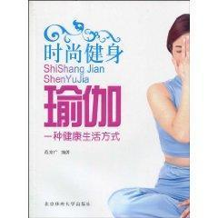 Fashion Fitness Yoga: A healthy lifestyle ( paperback)(Chinese Edition): FAN JING GUANG