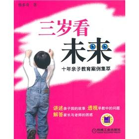 year-old look to the future: a decade of parenting case highlights (paperback)(Chinese Edition): ...