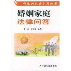 Marriage and Family Law Q A (Paperback)(Chinese Edition): BEN SHE.YI MING
