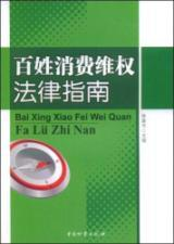 people. consumer rights protection Legal Guide (Paperback)(Chinese Edition): XU KANG PING