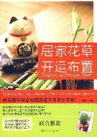 home flowers Lucky layout (paperback)(Chinese Edition): CHEN CHUI XUN