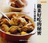 secret of good cooking; nine easy sauces (paperback)(Chinese Edition): CHENG AN QI