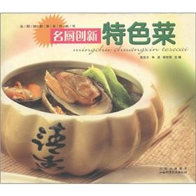 chef innovative dishes (paperback)(Chinese Edition): XU SHI YANG