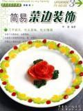 kitchen tips simple (Upgrade Edition) (Paperback)(Chinese Edition): LI MIN