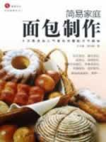 simple home made bread (paperback)(Chinese Edition): WANG ZHI XIONG