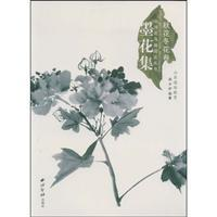 ink Flower Set: Autumn Flowers Winter Hanamaki (paperback)(Chinese Edition): ZHAO SHAO YAN