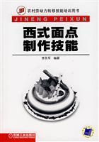 Western-style pasta making skills (paperback)(Chinese Edition): LI YONG JUN