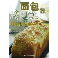 bread show creativity ( paperback)(Chinese Edition): LIN KUN WEI