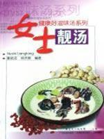 Ms. Soup (Paperback)(Chinese Edition): QIN YAN FEN