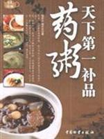 tonic ones for best in the world (Paperback)(Chinese Edition): YANG HONG SHAN