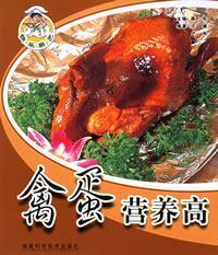 egg nutrition high (paperback)(Chinese Edition): NIE YANG