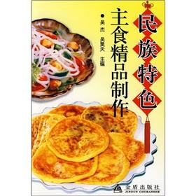 ethnic characteristics staple boutique production (paperback)(Chinese Edition): WU HAO TIAN WU JIE