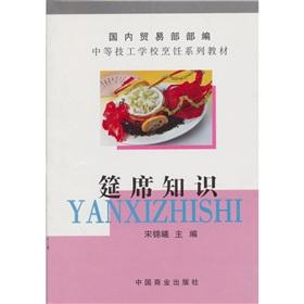 feast knowledge (paperback)(Chinese Edition): BEN SHE.YI MING