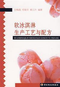soft ice cream production process and formula: LIU MEI SEN
