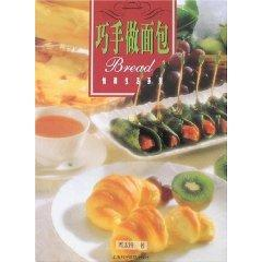 ingenious bread (paperback)(Chinese Edition): ZHOU SHU LING