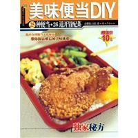 delicious lunch DIY (paperback)(Chinese Edition): LIAN AI QING
