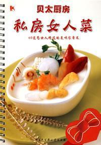 Betty Kitchen (Gift Pack) (hardcover)(Chinese Edition): BEI TAI CHU FANG GONG ZUO SHI