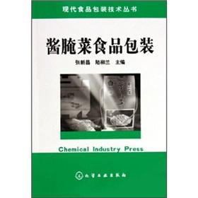 pickles food packaging (paperback)(Chinese Edition): ZHANG XIN CHANG