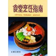 canteen Cooking Guide (Paperback)(Chinese Edition): BEN SHE.YI MING