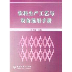 beverage production process and Equipment Selection Guide (Paperback)(Chinese Edition): ZHU BEI WEI