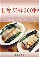 staple pattern 360 kinds (paperback)(Chinese Edition): BEN SHE.YI MING