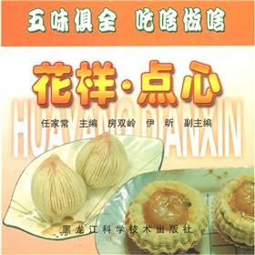 flavors and taste Chisha Zuosa: steamed dumplings (paperback)(Chinese Edition): REN JIA CHANG