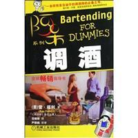 Bartending For Dummies(Chinese Edition): LEI FU LI