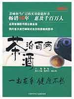 tea wine cure all diseases (paperback)(Chinese Edition): LI HANG