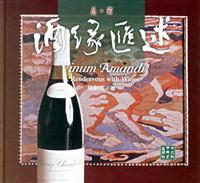 wine exchange margin above (hardcover) (Hardcover)(Chinese Edition): CHEN XIN MIN