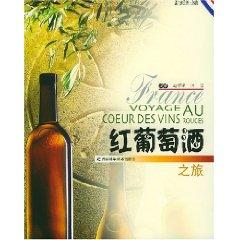 red wine tours / French wine Trilogy (Paperback)(Chinese Edition): ZHAO LI QING