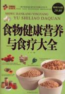 food healthy nutrition and diet Daquan (Value Platinum Edition) (Paperback)(Chinese Edition): WANG ...