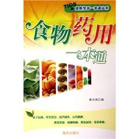food medicinal one pass (paperback)(Chinese Edition): HUANG ZHONG YING