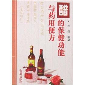 vinegar and medicinal health function will be square (paperback)(Chinese Edition): LIU QIANG