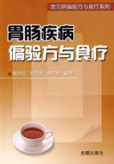 gastrointestinal disorders partial prescription and diet (paperback)(Chinese Edition): HOU TIAN YIN