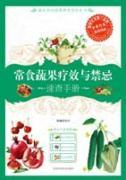 Vegetables effect of fruits and vegetables and taboo Quick Reference (Paperback)(Chinese Edition): ...