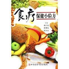 prescription diet health tips (paperback)(Chinese Edition): XIE LI QIAN