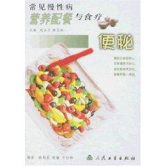 nutritious meals and diet common chronic diseases: constipation (Paperback)(Chinese Edition): LIU ...