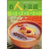 Jianshen feeding (paperback)(Chinese Edition): BEN SHE.YI MING