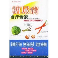 diabetic diet recipes / Healthy Living Series (Paperback)(Chinese Edition): PENG MING QUAN