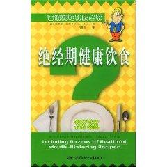 Tell Me What to Eat As I Approach Menopause(Chinese Edition): AI LIN NA MAI QI